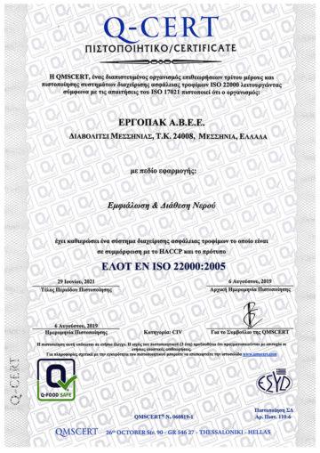 Certificate Ergopack QCERT ISO 22000