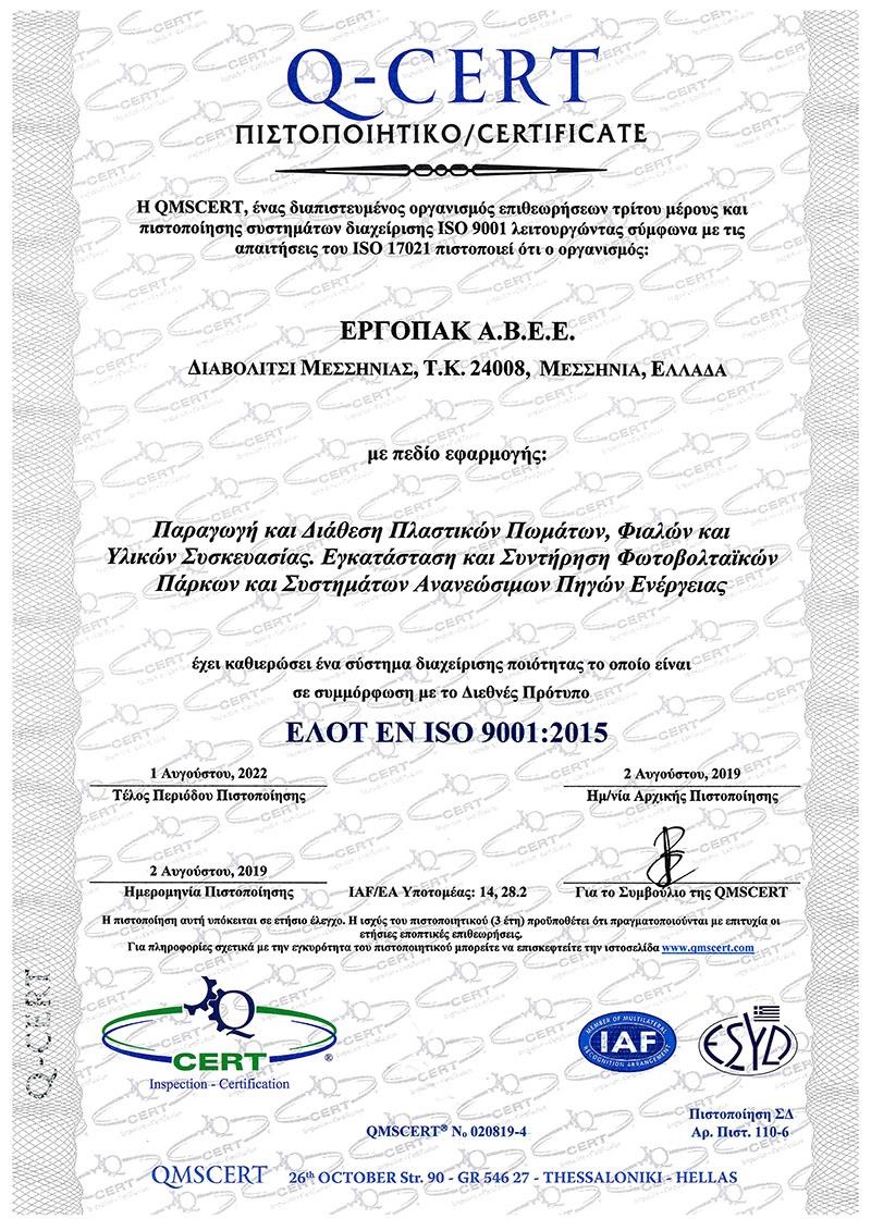 Certificate Ergopack QCERT ISO 9001