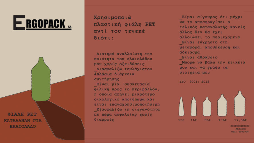 Ergopack-δοχεία-PET-Κατάλληλα για Ελαιόλαδο