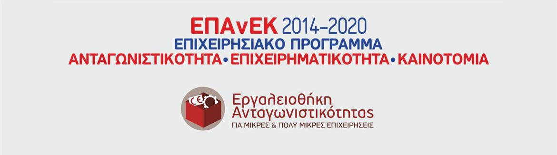 Ergopack Εργοστάσιο Καπάκια-Πώματα - Επιχειρησιακό πρόγραμμα ΕΣΠΑ