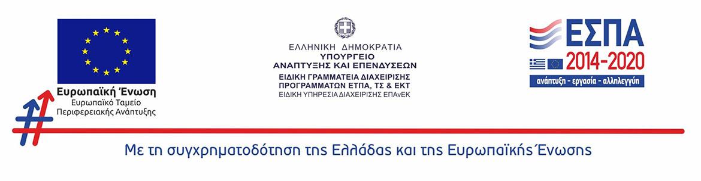 Ergopack - Επιχειρησιακό πρόγραμμα ΕΣΠΑ - Ευρωπαϊκό Ταμείο Περιφερειακής Ανάπτυξης